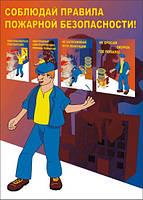 Плакат «Соблюдай правила пожарной безопасности!»
