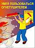 Плакат «Умей пользоваться огнетушителем!»
