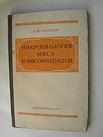 """А.Казаков """"Микробиология мяса и мясопродуктов"""". Пищепромиздат"""