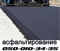 Асфальтирование Строительство и ремонт дорог Ямочный ремонт Установка бордюров