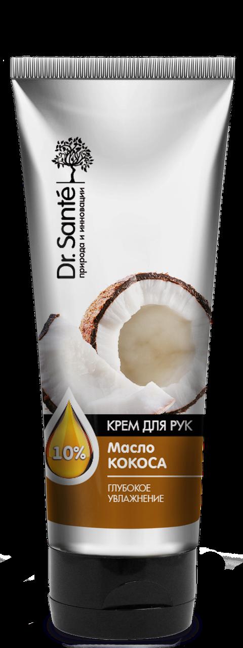 """Крем для глубокого увлажнения кожи рук  с Кокосовым маслом от ТМ"""" Dr.Sante"""", 75 мл"""