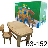 """Детский набор для творчества """"Мебель для куклы стол и кресла бук"""" Украина"""