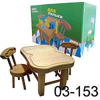 Детский набор для творчества Мебель для куклы стол и кресла бук Украина