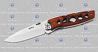 Складной нож 1333 MHR /06-3