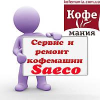 Ремонт кофеварок и кофемашин Saeco, Bosch, Solis, Gaggia, Spidem