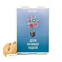 Печенье с заданиями Для новых идей