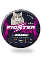 Ошейник от блох и клещей Файтер плюс для кошек 33 см