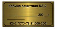 Маркировочная табличка