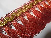 Бахрома золото люрекс з світло-червоною (морковною) ниткою 4см.