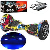 Смартвей W2-10-1, 2 мотора 350W, аккум 36V4, 4AH, колеса 10 дюймов, Bluetooth, свет, нагр.до100кг, цветной