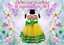 Платья под вышивку (готовое изделие)