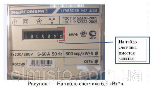 Разобраться в показаниях электросчетчика ЦЭ 6803