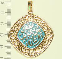 """Кулон ХР Позолота 18 К """"Мусульманский Медальон с Голубой Эмалью и Резным Вензельным Узором"""""""