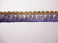Бахрома золото люрекс з ниткою синьо-фіолетового кольору кольору 2см.