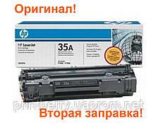 Лазерный картридж, оригинальный, вторая заправка HP CB435A (35A)