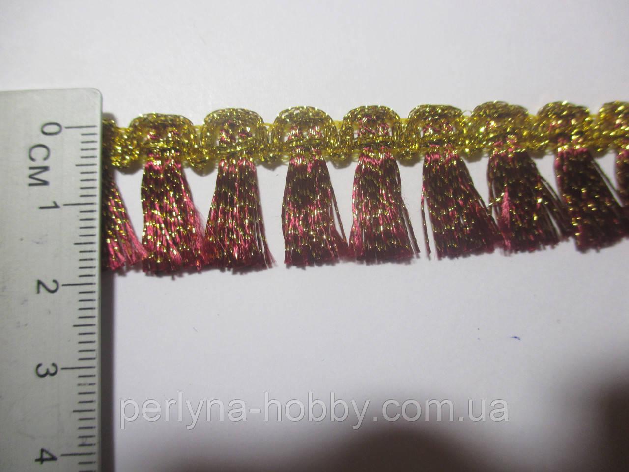 Бахрома золото люрекс з ниткою бордрвого кольору  2см.