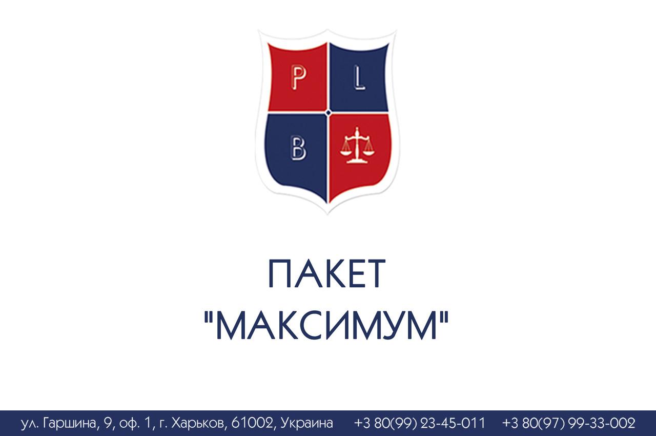 """Пакет """"Максимум"""""""