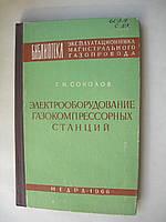"""Г.Соколов """"Электрооборудование газокомпрессорных станций"""". 1966 год"""