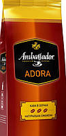 Ambassador в зернах Adora 900 гр