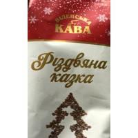 Кофе молотый Віденська кава Різдвяна казка 250 гр