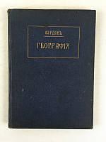 К.М. Курдов и А.А. Ивановский. География российской империи