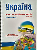 Атлас Украины 2017 (автомобильные дороги, планы городов)