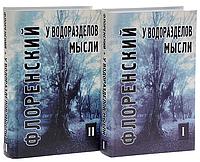 У водоразделов мысли в 2-х томах. Священник Павел Флоренский