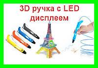 3D Ручка RP-100B с ЖК-дисплеем!Акция