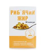 Рыбий жир капс. 1000 мг № 30