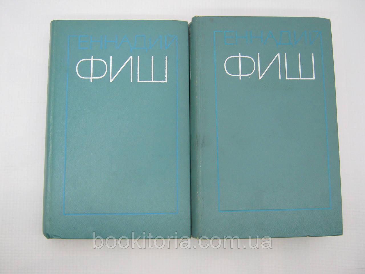 Фиш Г. Избранные произведения. В 2-х (двух) томах (б/у).
