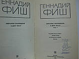 Фиш Г. Избранные произведения. В 2-х (двух) томах (б/у)., фото 8