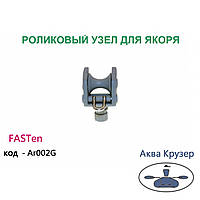 Роликовый узел для якоря - Ar002G Борика Фастен для лодки, цвет серый