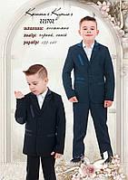 Школьный костюм Кирил для мальчика (рост 122-140)