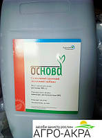Гербицид Основа (Харнес), ацетохлор 900 г/л