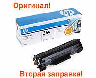 Лазерный картридж, оригинальный, вторая заправка HP CB436A (36A)