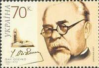 Церковный деятель и писатель И.Огиенко