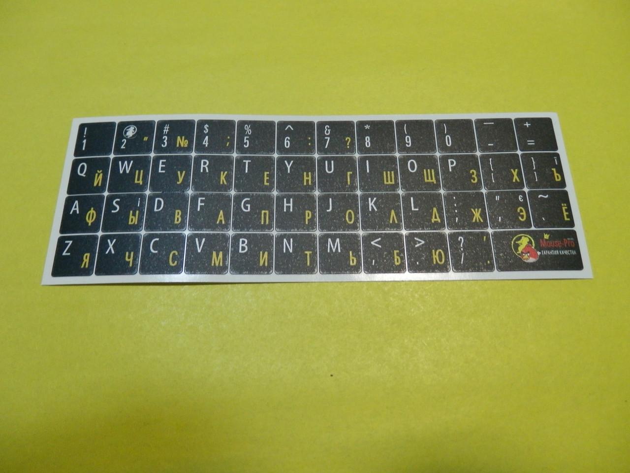 Наклейки на клавиатуру черная основа, желтые русские символы