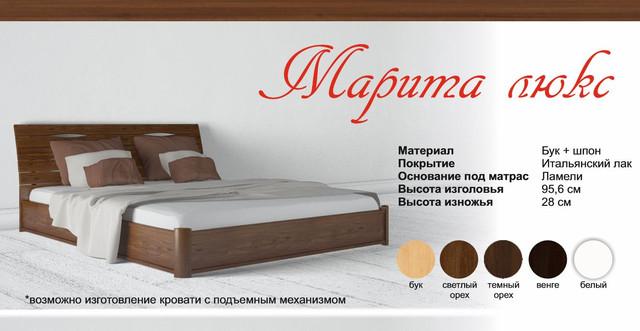 Кровать двуспальная Марита Люкс (Характеристика, цвет дерева)