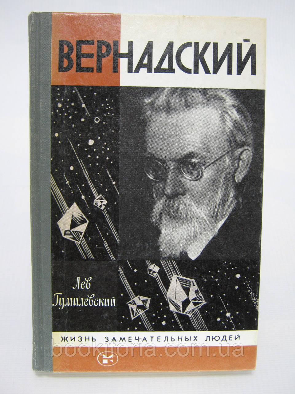 Гумилевский Л. Вернадский (б/у).