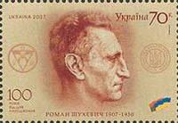 Военный Р.Шухевич