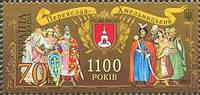 1100-летие города Переяслав-Хмельницкий