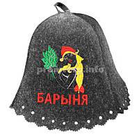 """Шапки для бани и сауны из серого войлока с вышивкой """"Барыня"""""""