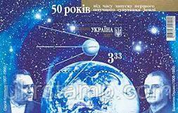50 лет первому искусственному спутнику