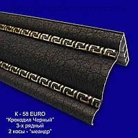 """Карниз настенный для штор К-58 EURO """"Крокодил Черный"""" 3-х рядный"""