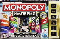 Монополия Империя (Monopoly Empire) (золотая версия), фото 1