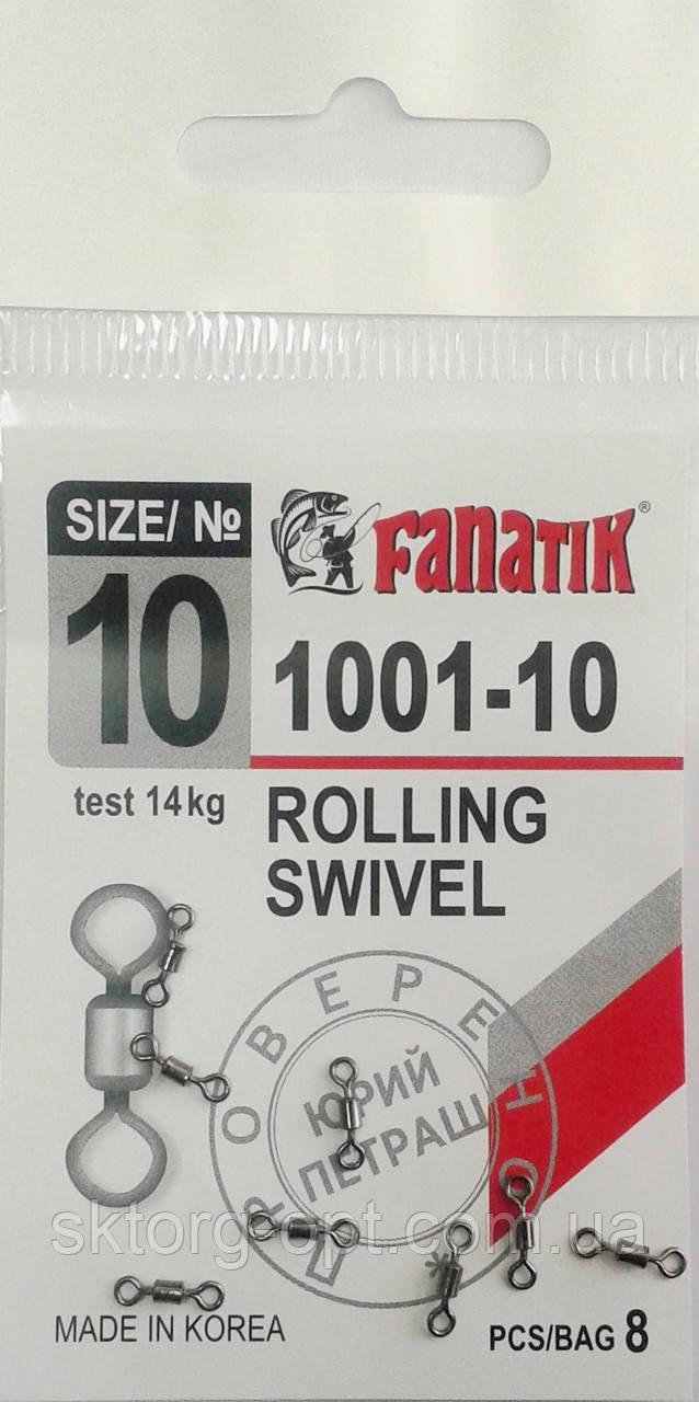 Вертлюг FANATIK Rolling SW 1001-10 тест 14 кг - Интернет-магазин Sktorg-opt в Днепре
