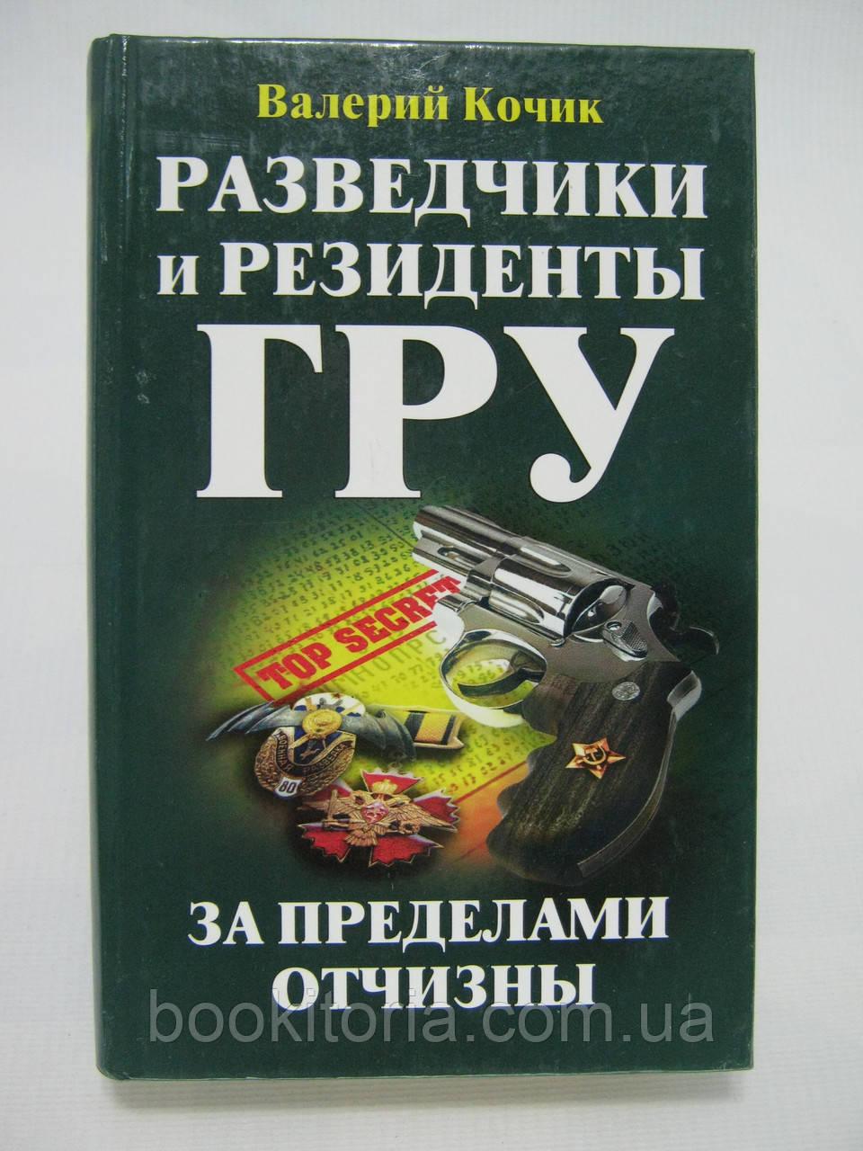 Кочик В. Разведчики и резиденты ГРУ (б/у).