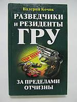 Кочик В. Разведчики и резиденты ГРУ (б/у)., фото 1