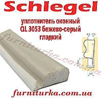 Уплотнитель оконный Schlegel QL 3053 бежево-серый гладкий