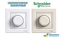 Светорегулятор (диммер) поворотный Schneider Electric ASFORA